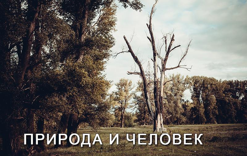 Природа и человек