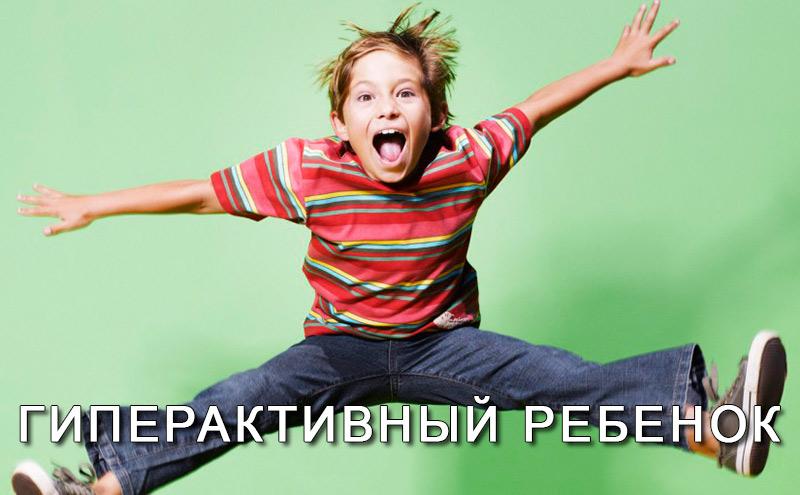 гиперактивность ребенка симптомы и что делать