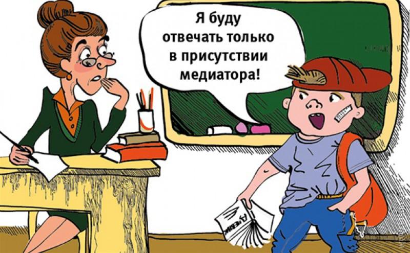 Школьная служба медиации