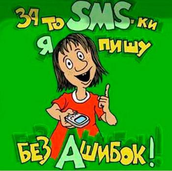 sms-сленг