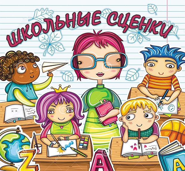Школьные сценки
