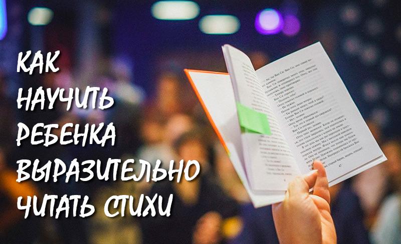 Выразительное чтение