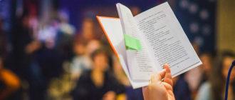 Выразительное чтение – природный дар или приобретенное мастерство?