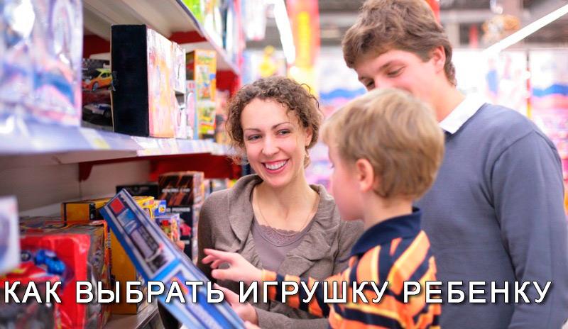 Какие игрушки покупать детям