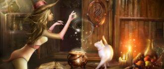Магия и колдовство: реальность и фантазии