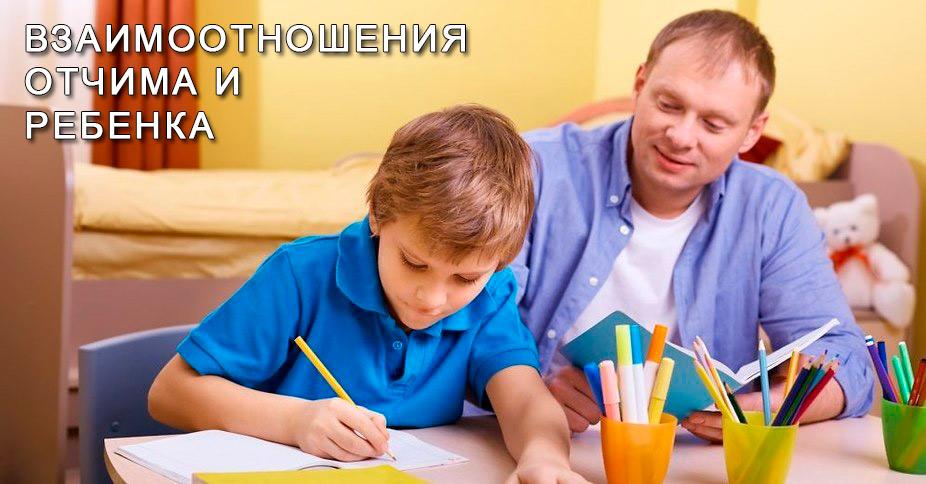 Отчим и ребенок