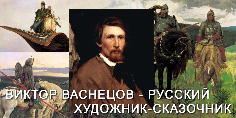 Художник Васнецов