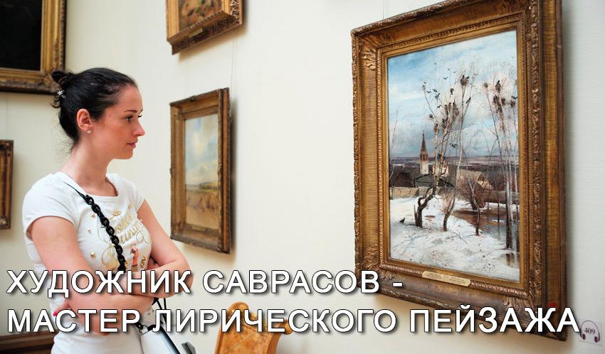 Художник Саврасов