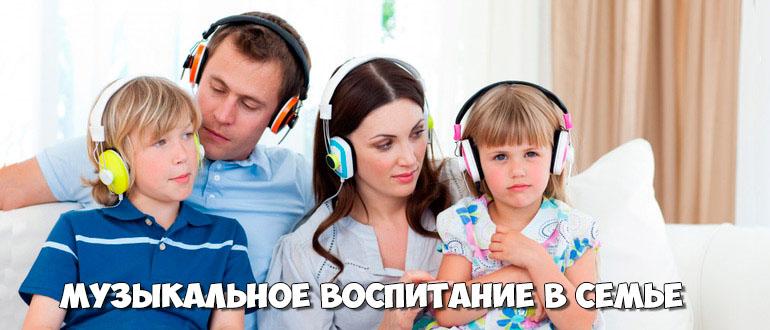 музыкальное воспитание в семье