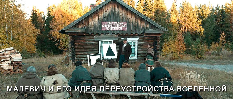 Картины Малевича