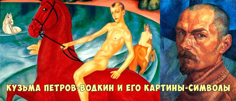 купание красного коня петрова-водкина картина