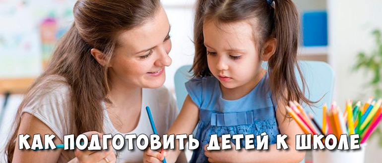 Как подготовить детей к школе в домашних условиях