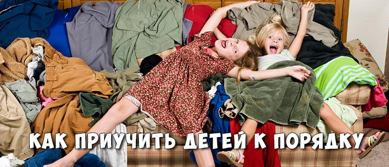Как приучить детей к порядку и чистоте в доме