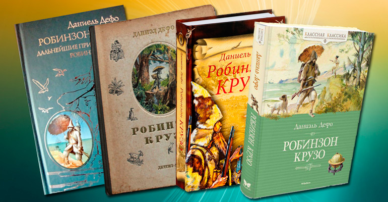 Книги о Робинзоне Крузо