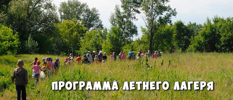 Программа летнего лагеря с дневным пребыванием детей