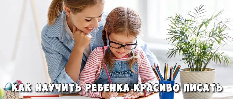 Как ребенка научить красиво писать